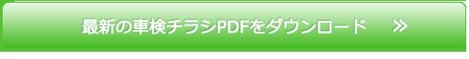 最新の車検チラシPDFをダウンロード