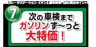 次の車検までガソリンず~っと4円/ℓ引!
