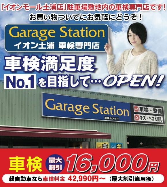 茨城県土浦市の格安車検をお探しなら安心・格安、信頼の「GarageStation イオン土浦車検専門店」へお任せ!