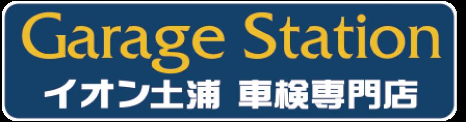 土浦市の格安車検なら「GarageStation イオン土浦車検専門店」安心・格安・信頼のお店です